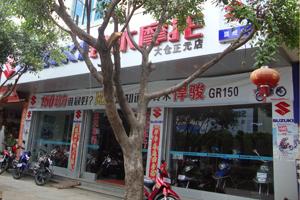 巍山县永建正元摩托车销售部